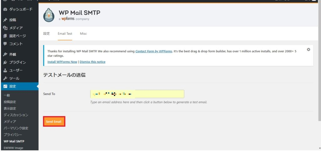 WordPressにメール設定を行う手順の画像_18