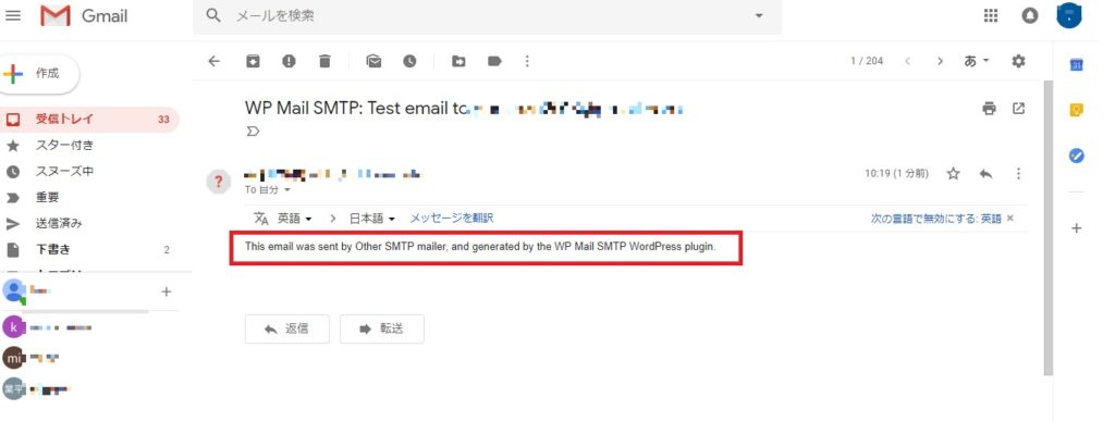 WordPressにメール設定を行う手順の画像_20