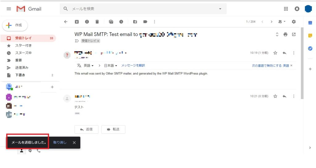 WordPressにメール設定を行う手順の画像_22
