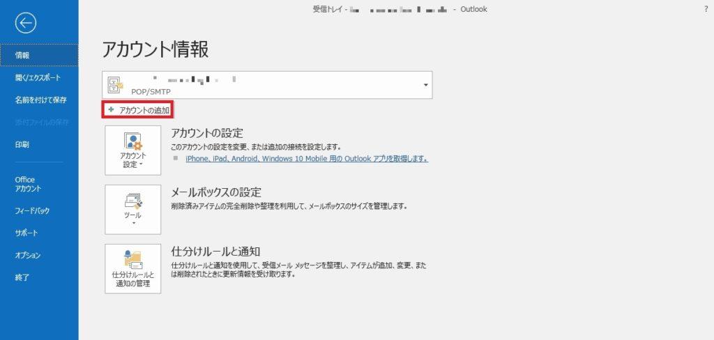 WordPressにメール設定を行う手順の画像_23