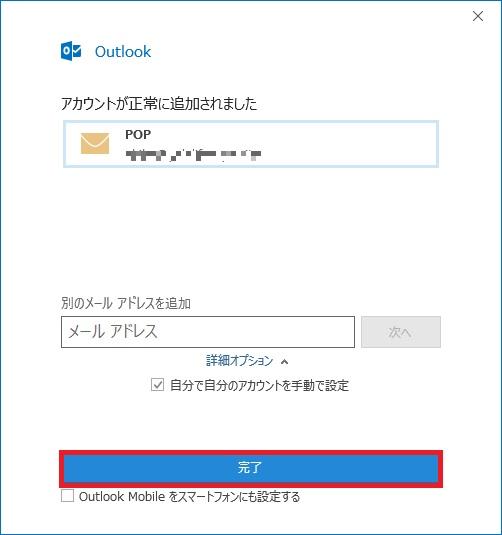 WordPressにメール設定を行う手順の画像_27