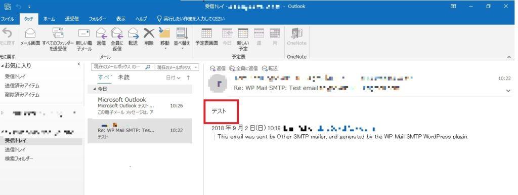 WordPressにメール設定を行う手順の画像_28
