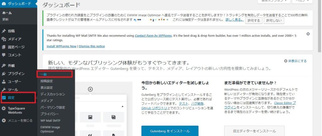 WordPressにメール設定を行う手順の画像_29