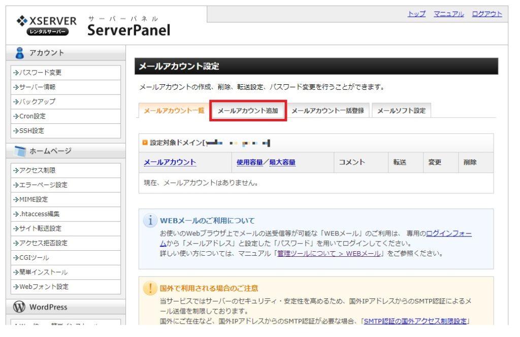 WordPressにメール設定を行う手順の画像_3