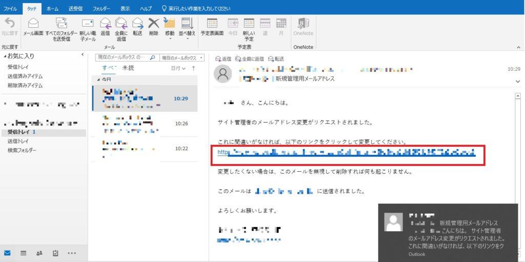 WordPressにメール設定を行う手順の画像_33