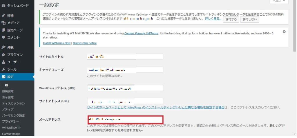 WordPressにメール設定を行う手順の画像_34