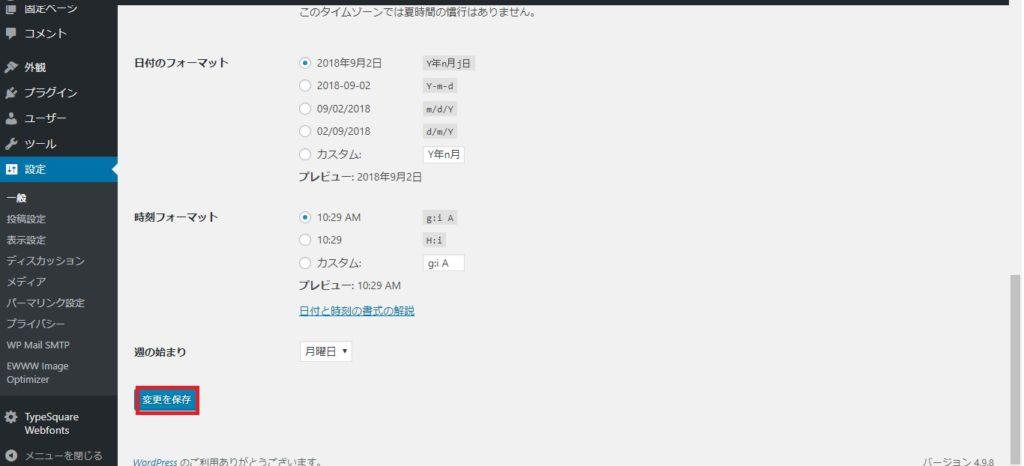 WordPressにメール設定を行う手順の画像_35