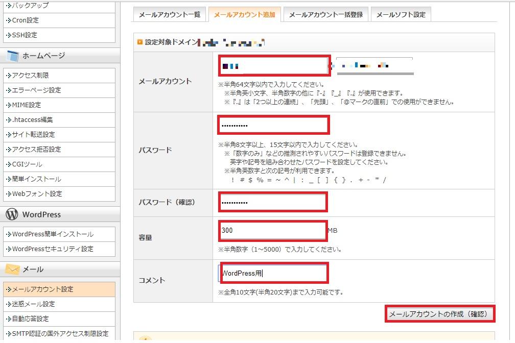 WordPressにメール設定を行う手順の画像_4
