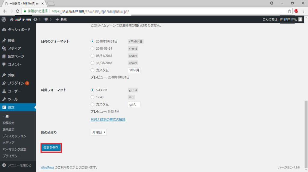 ブログを常時SSL化する手順の画像_11
