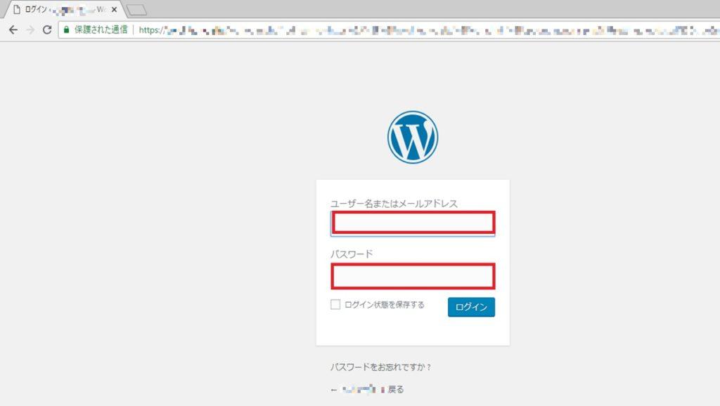 ブログを常時SSL化する手順の画像_12