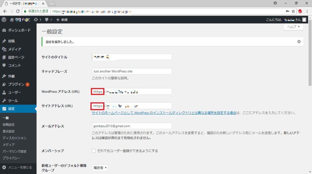 ブログを常時SSL化する手順の画像_13
