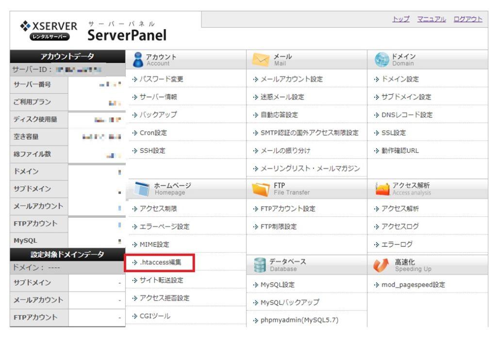 ブログを常時SSL化する手順の画像_14