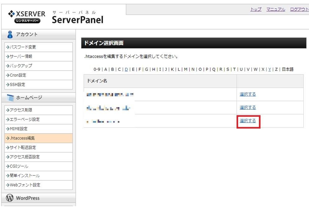 ブログを常時SSL化する手順の画像_15