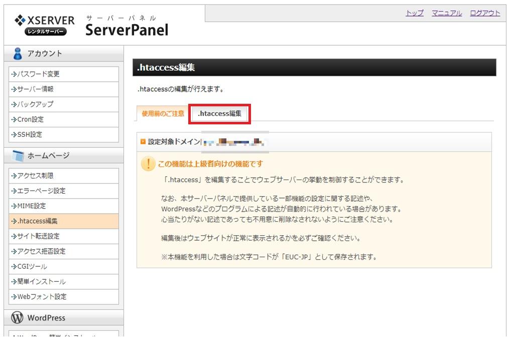 ブログを常時SSL化する手順の画像_16