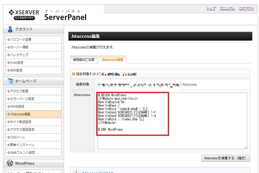 ブログを常時SSL化する手順の画像_17