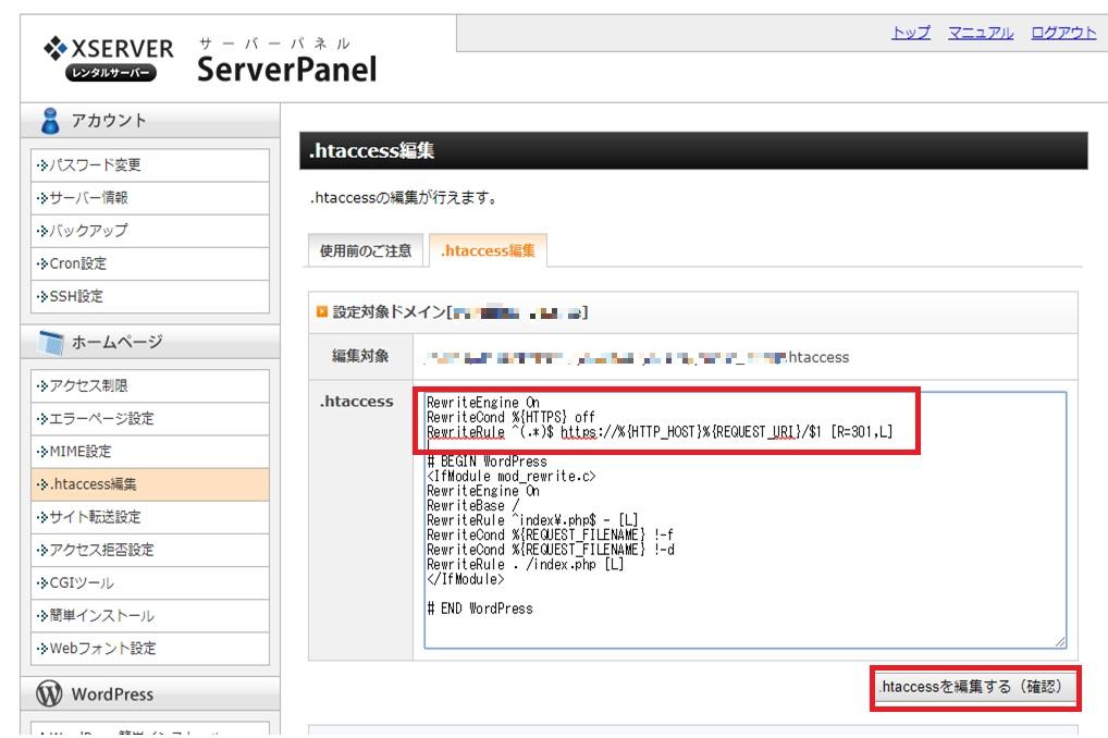 ブログを常時SSL化する手順の画像_19