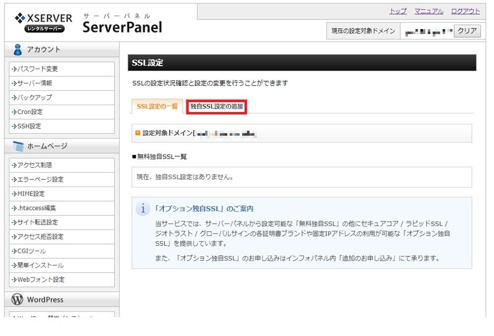 ブログを常時SSL化する手順の画像_2