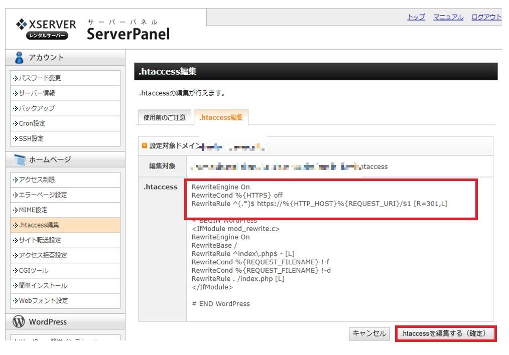 ブログを常時SSL化する手順の画像_20
