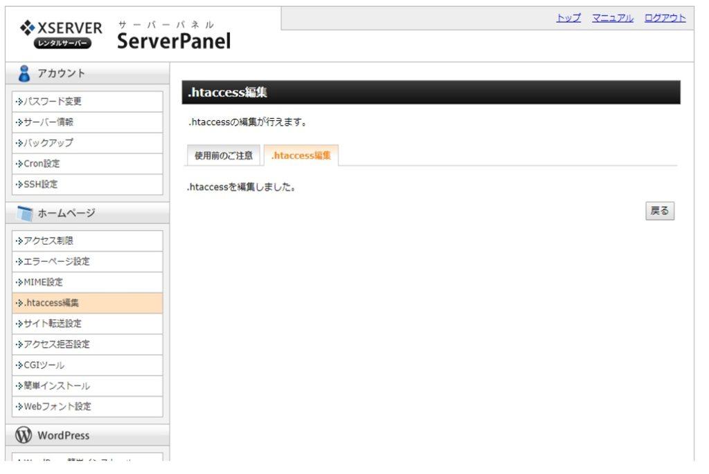 ブログを常時SSL化する手順の画像_21
