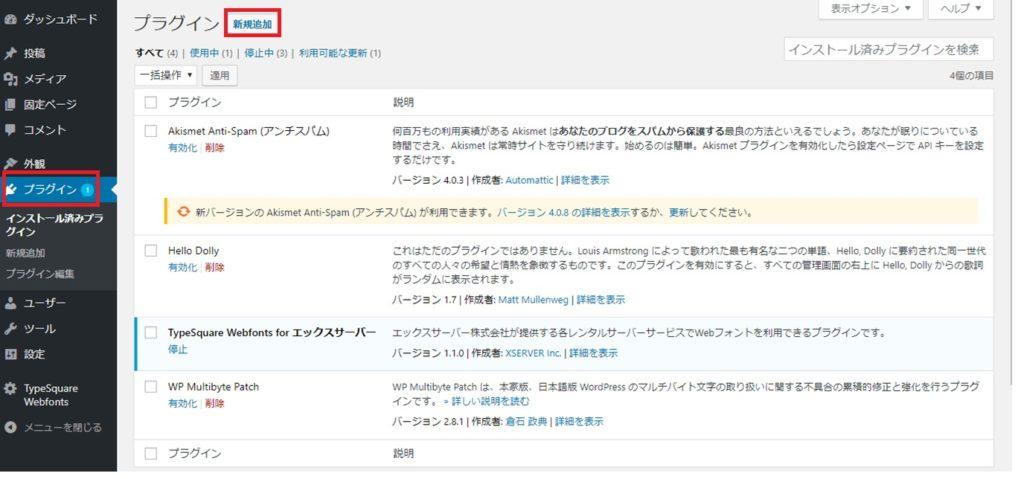 ブログを常時SSL化する手順の画像_24