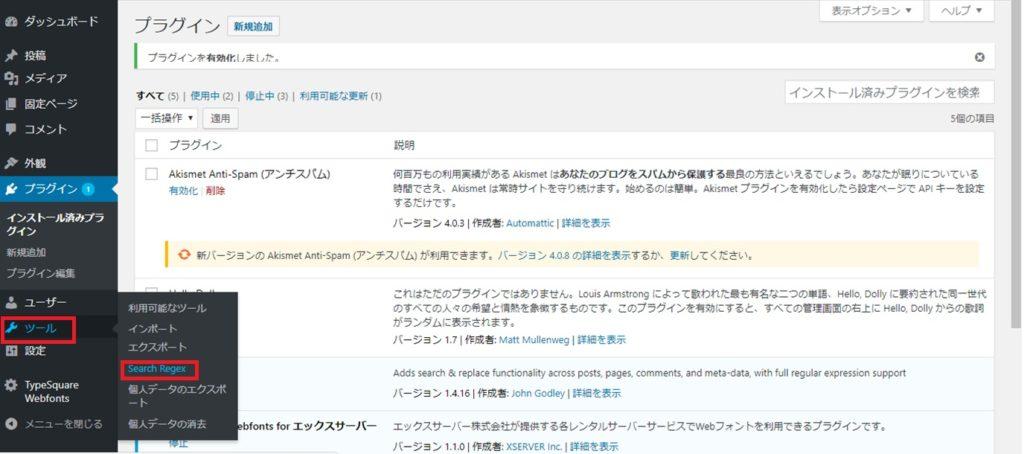 ブログを常時SSL化する手順の画像_28