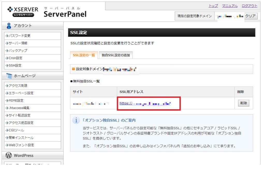 ブログを常時SSL化する手順の画像_5