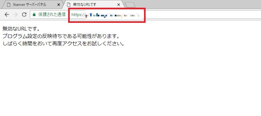 ブログを常時SSL化する手順の画像_6