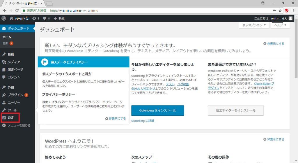 ブログを常時SSL化する手順の画像_8