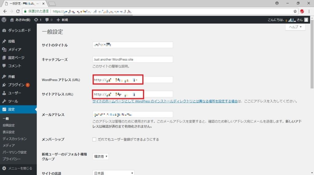ブログを常時SSL化する手順の画像_9