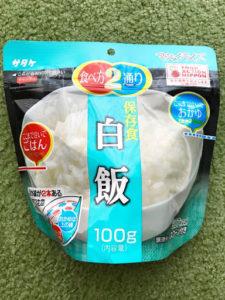 サタケ保存食白飯のパッケージ表面