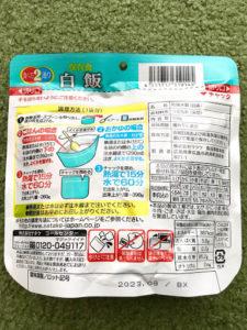 サタケ保存食白飯のパッケージ裏面