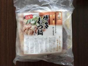 博多牛もつ鍋(冷凍)セットのパッケージ