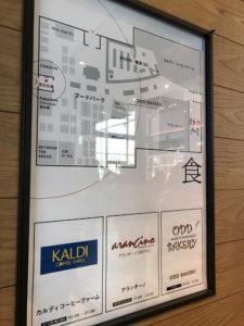 江別蔦屋書店の食のフロアマップ