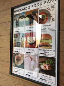 江別蔦屋書店の食のショップ情報