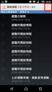 エリアメールの着信音量を下げる手順の画像_3