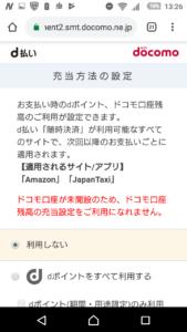 Amazonでの支払いをdポイント利用にする方法の画像_14