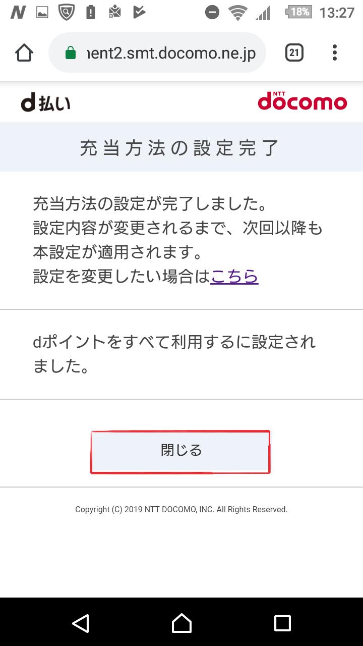 Amazonでの支払いをdポイントする使い方の画像_16