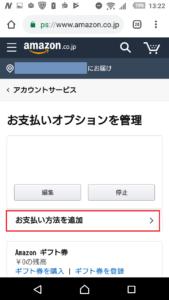 Amazonでの支払いをdポイント利用にする方法の画像_4