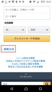Amazonでの支払いをdポイント利用にする方法の画像_6