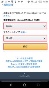Amazonでの支払いをdポイント利用にする方法の画像_7