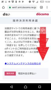 Amazonでの支払いをdポイント利用にする方法の画像_8