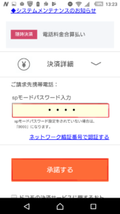 Amazonでの支払いをdポイント利用にする方法の画像_9