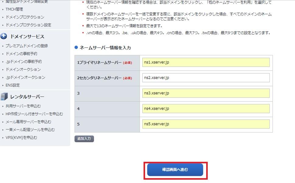 取得したドメイン側でネームサーバー設定する方法(21090115)の手順10