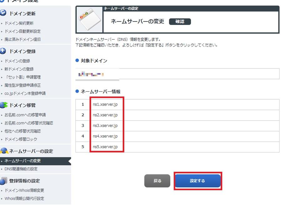取得したドメイン側でネームサーバー設定する方法(21090115)の手順11