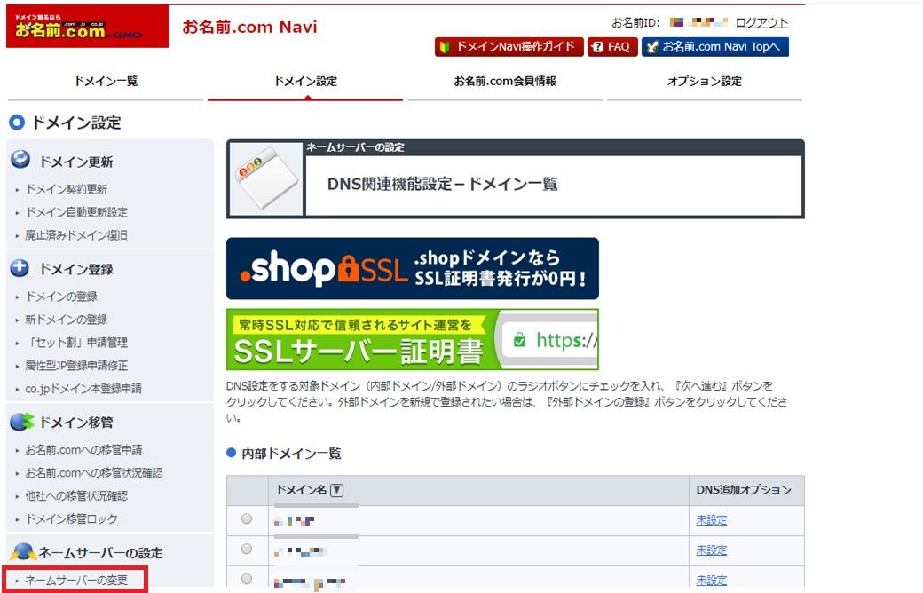 取得したドメイン側でネームサーバー設定する方法(21090115)の手順5