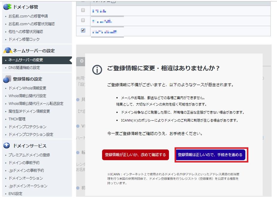 取得したドメイン側でネームサーバー設定する方法(21090115)の手順7