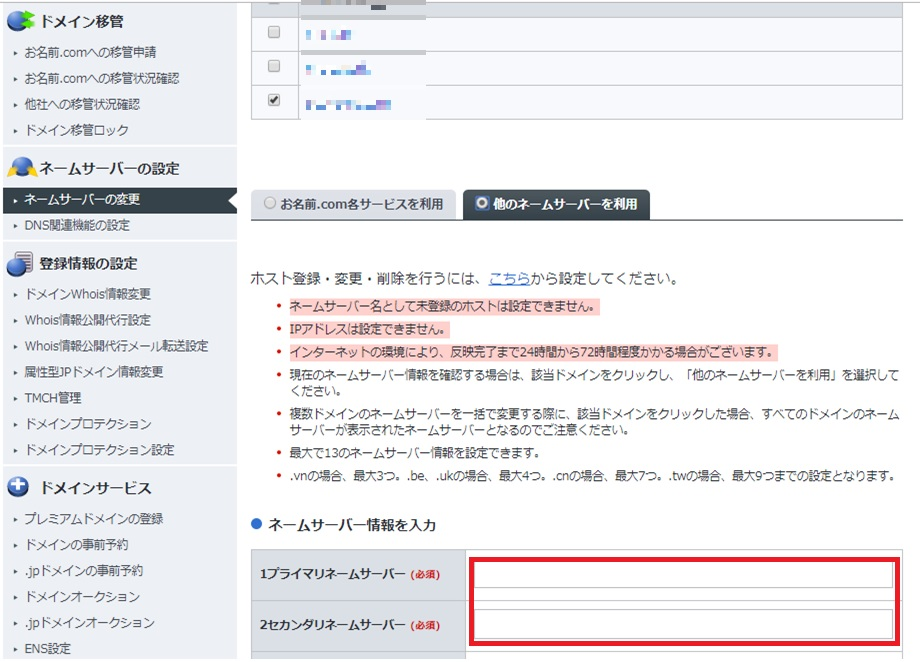 取得したドメイン側でネームサーバー設定する方法(21090115)の手順9