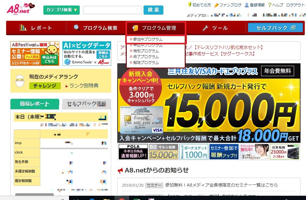 A8.netで各ショップの広告のIDの調べ方とは?_1