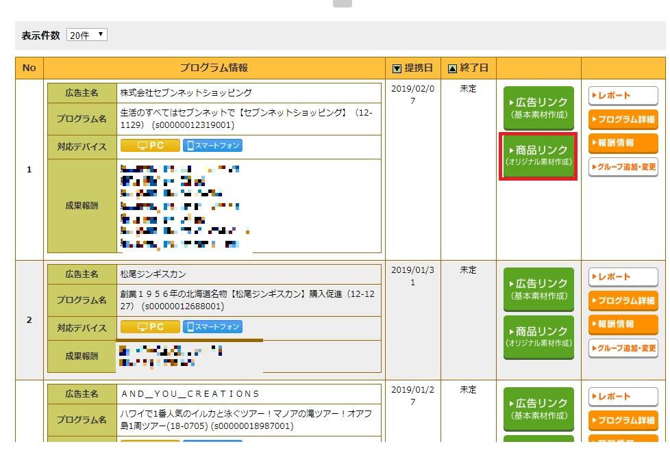 A8.netで各ショップの広告のIDの調べ方とは?_3