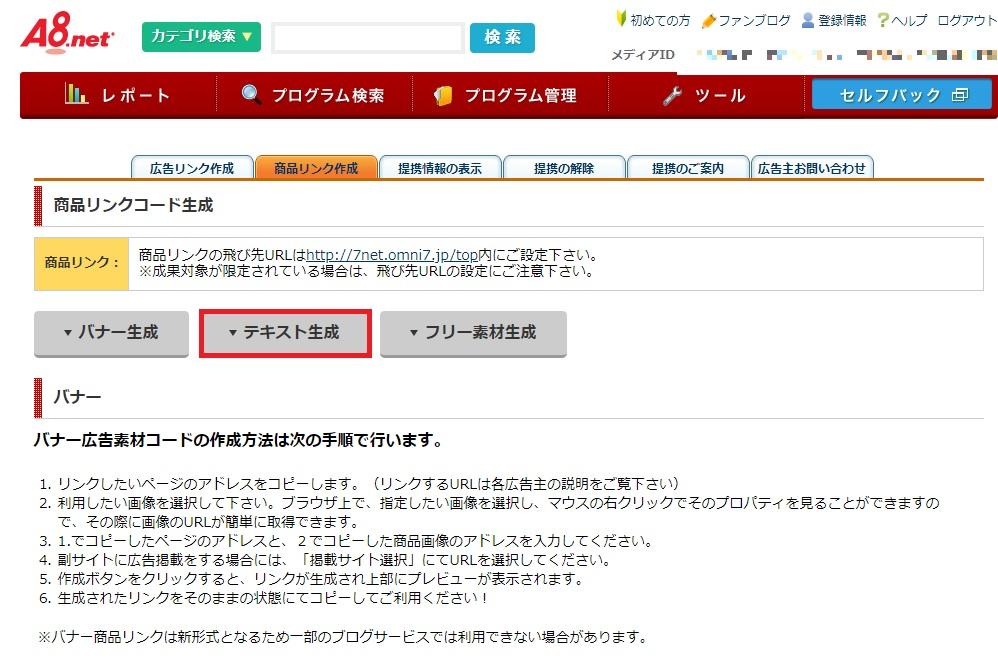 A8.netで各ショップの広告のIDの調べ方とは?_4